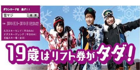 雪マジ2019.jpg
